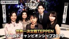 世界一決定戦TEPPEN ワールドチャンピオンシップ2019