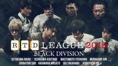 藤田晋invitational 2018 RTDリーグ BLACK DIVISION
