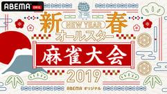 新春オールスター麻雀大会2019