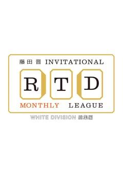 藤田晋invitational RTDマンスリーリーグWHITE DIVISION 総集編