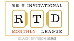 藤田晋invitational RTDマンスリーリーグBLACK DIVISION 総集編