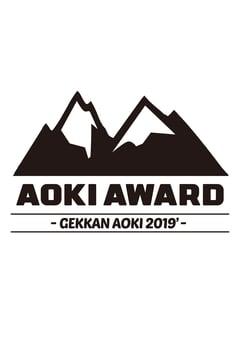 AOKI AWARD