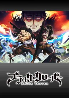 テレビアニメ「ブラッククローバー」