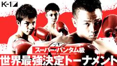 K-1 WGP 2019.6.30 ~K-1スーパー・バンタム級世界最強決定トーナメント~