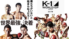 K-1 WORLD GP 2017