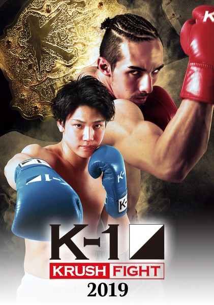 K-1 KRUSH FIGHT 2019