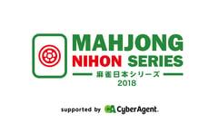 麻雀日本シリーズ2018