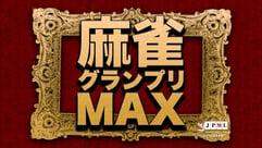 第7期 麻雀グランプリMAX