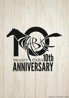 DABA 10周年記念ファン感謝祭 in AbemaTV