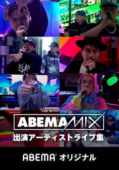 AbemaMix Video