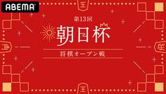 独占!!第12回朝日杯将棋オープン戦
