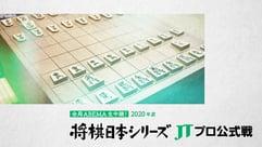 独占!!2019年「将棋日本シリーズ」JTプロ公式戦