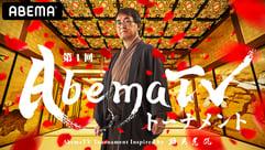 第1回AbemaTVトーナメントinspired by羽生善治