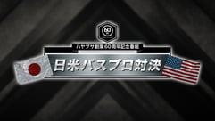 ハヤブサ60周年記念番組 日米バスプロ対決