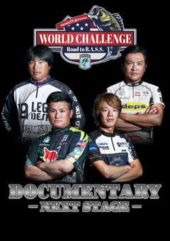 WORLD CHALLENGE DOCUMENTARY -NEXT STAGE-