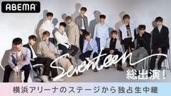 【日本デビュー決定を発表!】SEVENTEEN総出演!横浜アリーナのステージから独占生中継