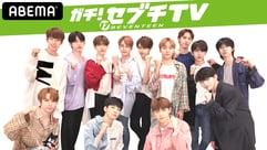 【SEVENTEEN日本デビュー後初のレギュラー番組】ガチ!セブチTV
