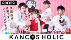 【韓国コスメのLIVE通販番組】KANCOS HOLIC