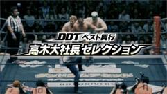 DDT ベスト興行 高木大社長セレクション