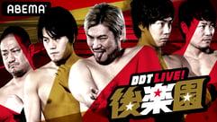 DDT LIVE!後楽園