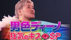 DDT スペシャル番組