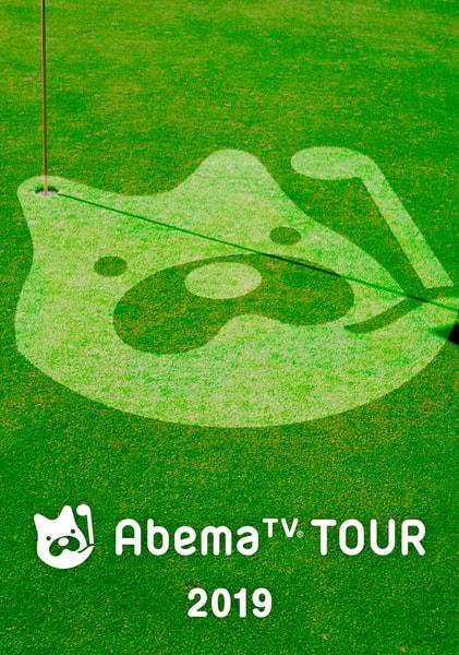 AbemaTVツアー2019