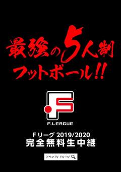 Fリーグ 2019-2020