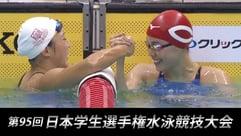 第95回 日本学生選手権水泳競技大会(インカレ水泳2019)
