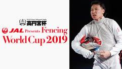 高円宮杯 JAL PRESENTS FENCING WORLD CUP 2019