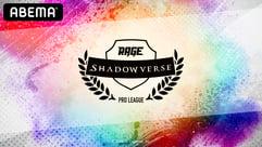 RAGE Shadowverse Pro League 19-20 セカンドシーズン