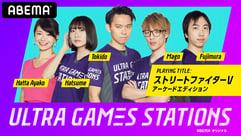 ウルトラゲームステーションズ ストV AE