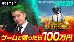 勝ったら100万円!PUBG 賞金首