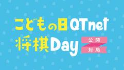こどもの日 QTnet 将棋Day 公開対局