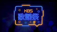 KBS歌謡祭