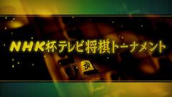 NHK杯テレビ将棋トーナメント