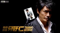 特命係長 只野仁(2009年1月~3月放送)