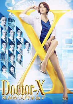 ドクターx 無料動画