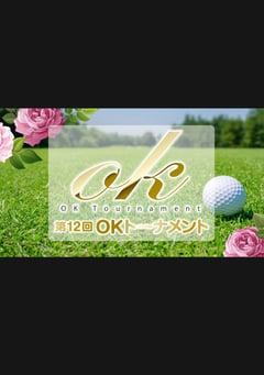 第12回 OKトーナメント