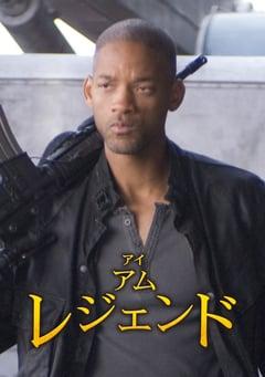 アイ・アム・レジェンド(字幕)