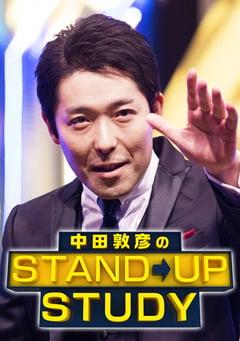 中田敦彦 presents STAND UP STUDY