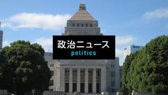 最新の政治ニュース【随時更新】