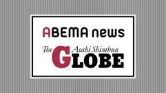 朝日新聞コラボ企画 Abema×GLOBE【毎月更新】