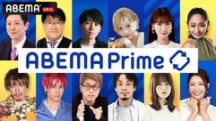 AbemaPrime【平日よる9時〜生放送】