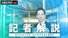 アベマ倍速ニュース【平日よる7時~生放送】
