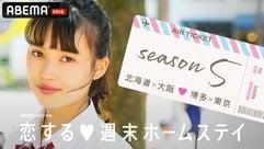 恋する♥週末ホームステイ Season5 博多男子×東京女子/大阪男子×北海道女子