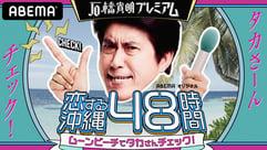 石橋貴明プレミアム第4弾 ムーンビーチでタカさんチェック!