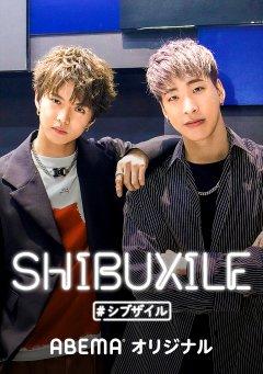 シブザイル ~シブ8 from EXILE TRIBE~
