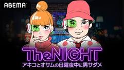 日曜The NIGHT〜アキコとオサムの日曜夜中に男サダメ〜