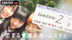 恋する♥週末ホームステイ Season2 北海道男子×東京女子/東京男子×大阪女子