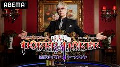 GACKTプロデュース!POKER×POKER〜業界タイマントーナメント